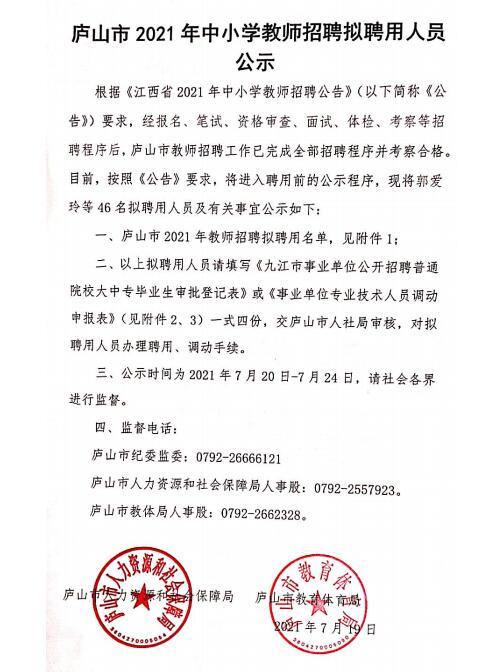 2021年九江庐山市中小学教师招聘拟聘用人员公示1